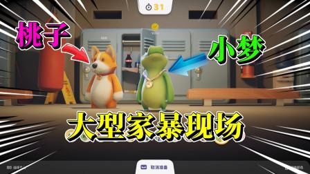 动物派对01:小梦与桃子之间的皇城PK,到底谁才是一家之主?