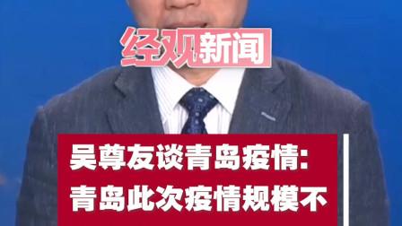 吴尊友说青岛此次疫情规模不会太大