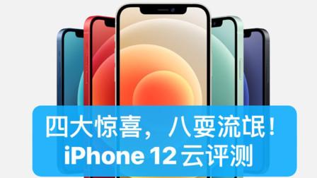 四大惊喜,八耍流氓!iPhone 12 mini、Pro、Max云评测