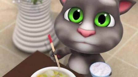 汤姆猫:嗯,鸡肉味,嘎嘣脆