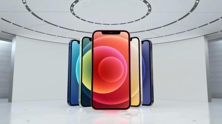 iPhone 12正式发布!新外观新颜 标配5G
