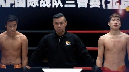 赵依昆VS希古日海/男子65公斤级#CKF天天赛场#