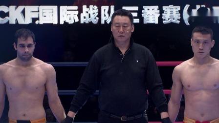 宋克南VS乐仕(法国)/男子80公斤级#CKF天天赛场#
