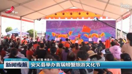 安义县举办首届螃蟹旅游文化节