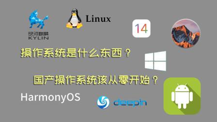 操作系统是什么?很难开发吗?国产操作系统该从零开始开发不?