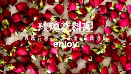 秋高气爽一起来制作颜值高,味道香的玫瑰花料理