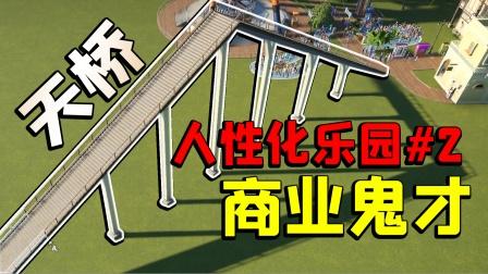 恶魔乐园:一条通往天堂的桥,游客会爬上去吗?