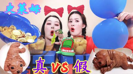 真假史莱姆PK!沙皮狗蛋糕vs芥末假水,谁头顶爆面粉气球?无硼砂