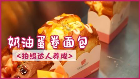 韩国路边小吃蛋煎面包和奶油蛋卷面包