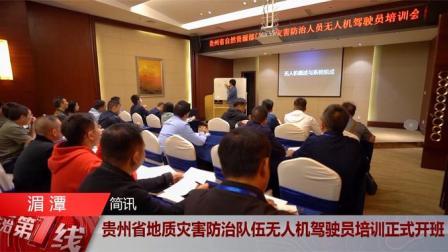 贵州省地质灾害防治队伍无人机驾驶员培训正式开班