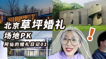北京草坪婚礼场地PK!
