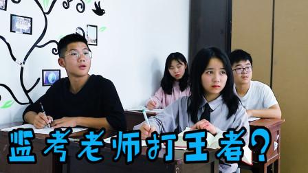 半期考试,监考老师打王者,学生们疯狂作弊,校长都在门外看懵了