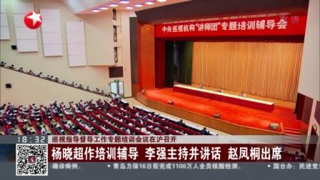 视频|巡视指导督导工作专题培训会议在沪召开