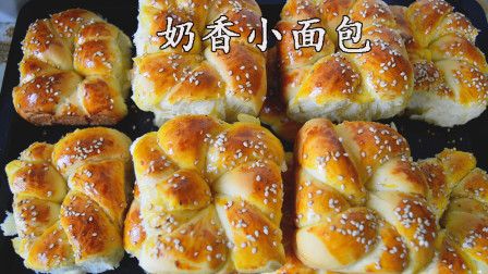奶香小面包,香甜松软拉丝,早餐吃营养又健康,简单易学