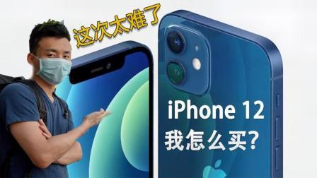 iPhone 12我怎么买?告诉大家这次iPhone 12系列最值得买的一款
