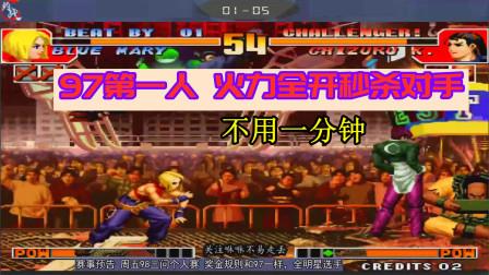 当拳皇97第一人,火力全开是什么样的?夜枫不到一分钟就被干掉了