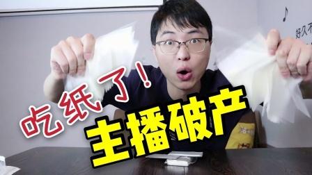 怒买1000张糯米纸,真的能吃填饱肚子?#开箱#