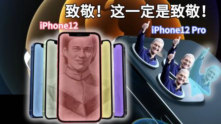 全都是致敬呗!精分尬配吐槽苹果iPhone12发布会【神叹】