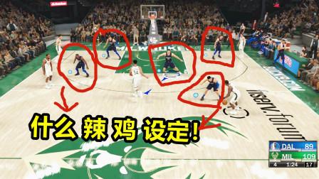 NBA2K21生涯全队手感冰冷!这是什么垃圾设定??
