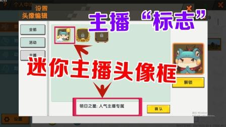迷你世界-迷你主播专属头像框,教你领主播才可以领的头像框