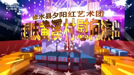 修水县夕阳红艺术团庆国庆黄溪村慰问演出-上场