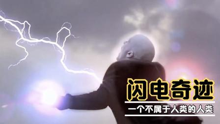 经典奇幻片《闪电奇迹》,去的妇人生下奇迹男孩,值得N刷!