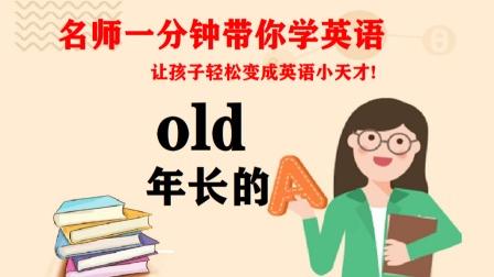 32 old 年长的 名师一分钟带你学英语