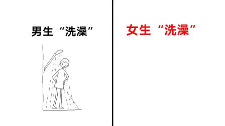 """牛人手绘""""男女洗澡""""区别图,看完女生的别笑喷!哈哈哈"""