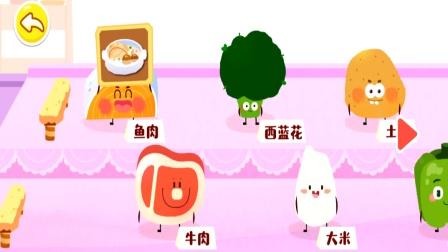 亲子益智游戏119 宝宝美食 宝宝巴士