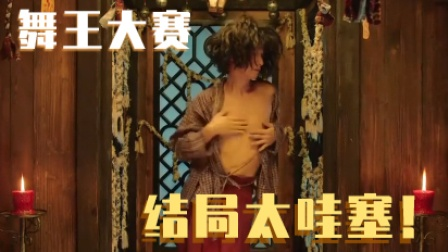 各路大神跳妖艳舞,最后败在黄渤的即兴表演?