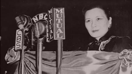 宋美龄在美国国会发表演说,是登上讲台的第一位平民和第二位女性