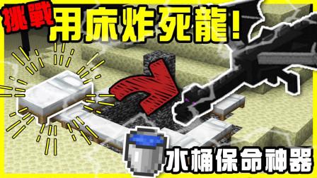 阿谦【我的世界】真正的空岛生存最后一集! ! 从没练习过直接挑战用床炸死終界龙