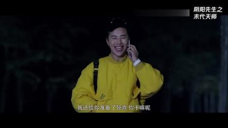 阴阳先生之末代天师:兄弟,你这智商可真低啊,电话都这音了你还听不出来?