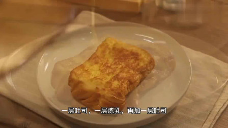 港式茶餐厅超火的漏奶华,简单易做,5分钟搞定!两块厚吐司