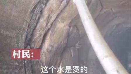 一口老井升温至70°C,四川省地震局回应:水泵漏电短路所致!