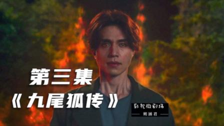 九尾狐传03:螭龙才是真正Boss【热剧快看】