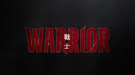 热播美剧——战士第二季第一集