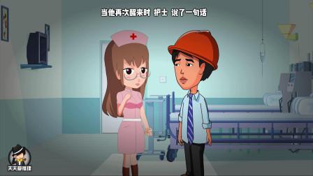 悬疑推理:小伙有幸运病毒护体,作死跳楼后,却被护士一句话说哭