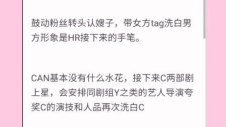 琉璃云歌会:袁冰妍跟成毅是情侣关系,大白了