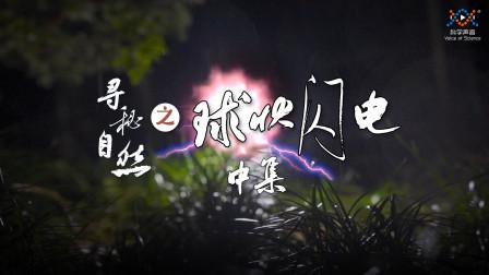 寻秘自然09: 球状闪电(中)科学界公认的球状闪电真实影像,仅此 1 份,在中国拍到