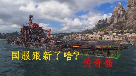 【闻闻】国服战舰更新了啥:098版第二弹(传奇插)
