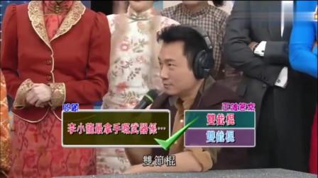 """掌门人:经典无厘头游戏""""搭错线"""":刘醒VS梁非凡"""