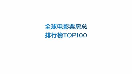 全球电影票房总排行榜TOP100