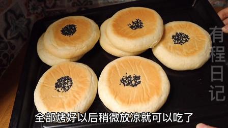 超级松软可口的日式豆沙面包,隔天也不会变硬哦,一起来看看吧~