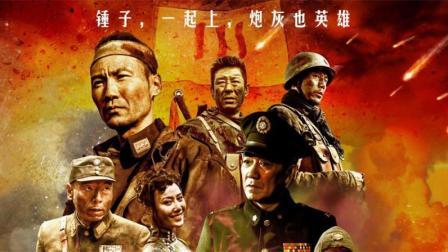 电影《九条命》定档11月13日!铁血川军,我们不见不散!
