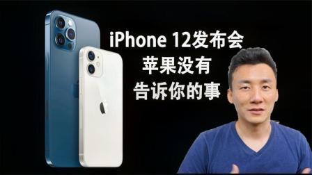 iPhone 12苹果发布会上苹果绝对不会告诉你的事