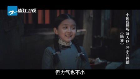 #浙江卫视瞄准# #瞄准# 小雪和池铁城@陈赫 聊天夸自己的爸爸