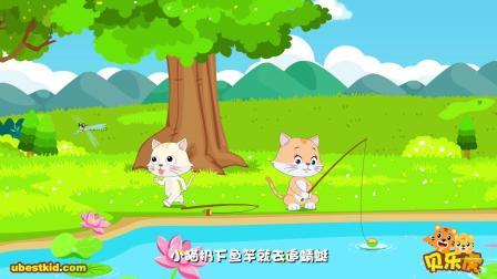 贝乐虎:经典故事《小猫钓鱼》