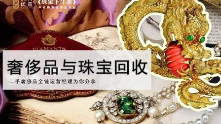 【珠宝下午茶】正在兴起的二手奢侈品市场,你能抓住机会么?中