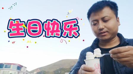河南小伙穷游中国,花3块给自己买了生日蛋糕,藏民小姐姐都笑了